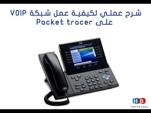 شرح عملي لكيفية إنشاء و إعداد شبكة تضم موجه عبارة عن CM و هاتفين من نوع IP Phone