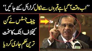 Chief Justice Saqib Nisar Issued the verdict Order