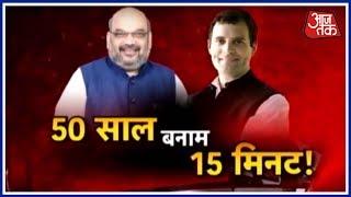 अमित शाह को चाहिए 50 साल तक भारत में राज तो राहुल गांधी को चाहिए संसद में मोदी के खिलाफ 15 मिनट