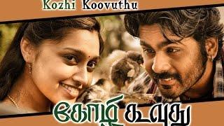 tamil movie Kozhi Koovuthu | Kozhi Koovuthu | Full Tamil Movie Online | 2014 upload