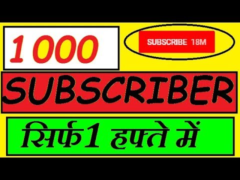 How to get 1000 subscriber and views in hindi