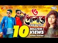 Download  O Pola Re | ও পোলারে | Rangan Riddo | Anan Khan |Kobita| Official Music Video | Bangla New Song 2019 MP3,3GP,MP4
