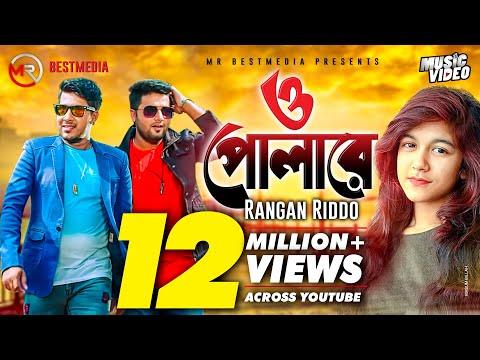 Xxx Mp4 O Pola Re ও পোলারে Rangan Riddo Anan Khan Kobita Official Music Video Bangla New Song 2019 3gp Sex
