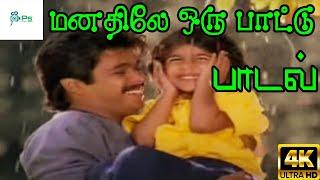 Manadhile Oru Paatu( Female)|| மனதிலே ஒரு பாட்டு ||  P.Susheela Melody Song