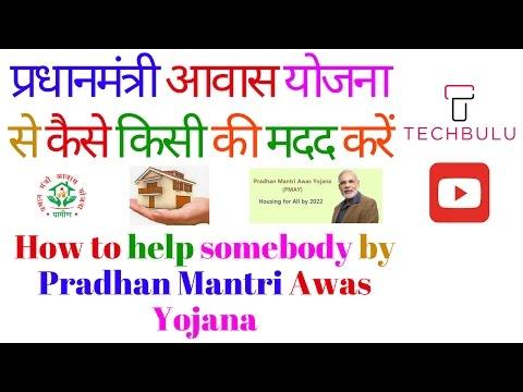 Pradhan Mantri Awas Yojana(PMAY),Details,How to Apply,Subsidy,Benefits | हिंदी मैं
