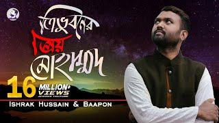 Tri vuboner prio Muhammad |ত্রিভুবনের প্রিয় মুহাম্মদ | Ishrak Hussain| Baapon | Bangla Islamic Song