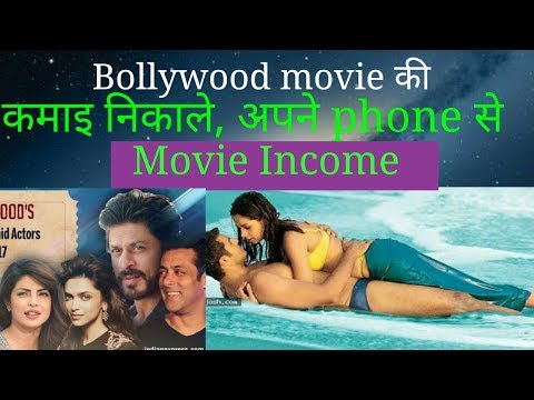 Get Bollywood movie Income on your phone    box office collection Bollywood