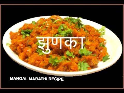 झुणका रेसीपी |  zunka recipe in marathi | basan zunka recipe | authentic maharashtrian recipe