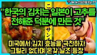 """""""한국의 김치는 일본이 고추를 전해준 덕분에 만든 것"""", 미국에서 김치 효능을 극찬하자 그럴리 없다며 온갖 날조 등장"""