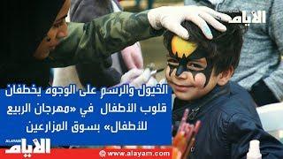 #x202b;الخيول والرسم على الوجوه يخطفان قلوب الأطفال  في «مهرجان الربيع للأطفال» بسوق المزارعين البحرينيين#x202c;lrm;
