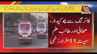 Peshawar: 11 Injured in Attack at Agriculture University Directorate