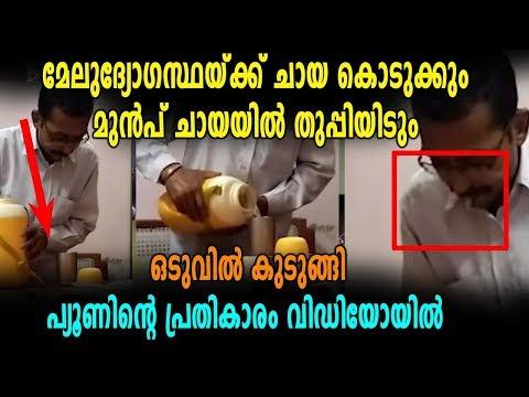 ചായയിൽ തുപ്പിയിട്ട പ്യൂണിന്റെ ജോലി തെറിച്ചു | Oneindia Malayalam