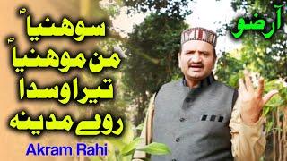 Sohneya Man Moneya Tera Wasda Rawey Madina | Naat Vol 2 | Akram Rahi