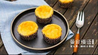 [Eng Sub]酸奶小蛋糕【曼食慢语】第二季第9集 Cute Yoghurt Cake