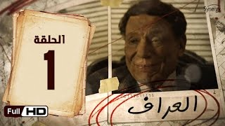 مسلسل العراف - الحلقة 1 الاولى - بطولة عادل امام | The Oracle Series - Episode 1