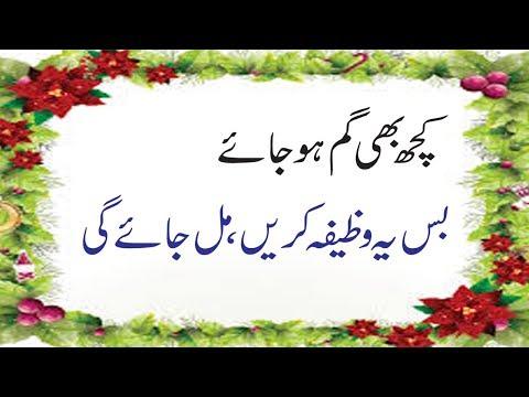 Gumshuda Cheez Ya Shakhs Ka Pata Lagana Or Dhundne Ka Powerful Wazifa | Islamic Wazifa Official