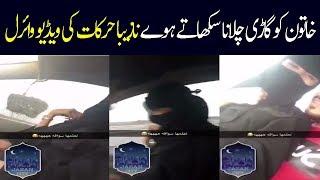 Saudi Man Kissing a Woman While Teaching Her How To Drive | Latest Saudi News | Jumbo TV