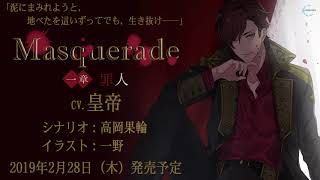 Masquerade 一章 罪人(cv.皇帝) ステラワース特典トラック5.5「相愛」試聴
