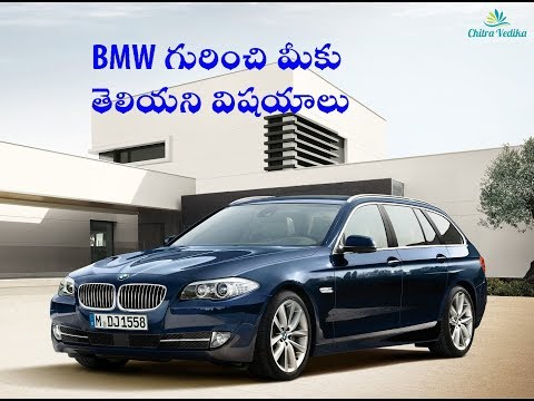 Unknown Facts About BMW in Telugu | BMW గురించి మీకు తెలియని విషయాలు | Chitra Vedika