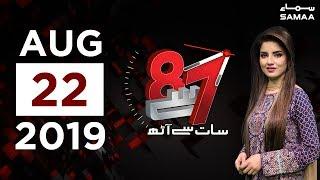 Bharat se baat nahi hogi   7 Se 8   SAMAA TV   22 August 2019