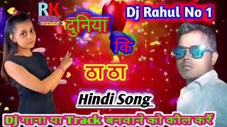 Duniya Ki Tha Tha  Hindi Song DJ Rahul Sonki Darbhanga