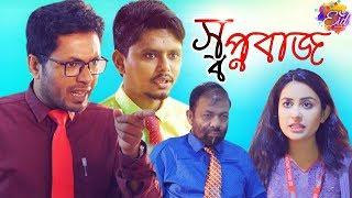 """নাটকঃ """"স্বপ্নবাজ""""।Eid Natok 2019।Jamil Hossain।Murad।Bangla New Natok।Comedy Natok।Green Bangla"""