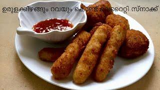 ഉരുളക്കിഴങ്ങും റവയും കൊണ്ട് എളുപ്പത്തിൽ ഒരു സ്നാക്ക് | Potato balls/ potato Fingers/ Ifthar Snacks