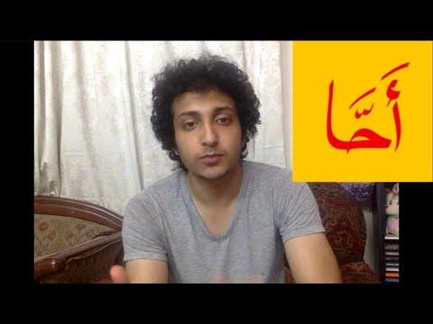 Xxx Mp4 معاني الشتايم المصريه معنى احا 3gp Sex