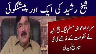 Sheikh Rasheed Predicting Sharif Family Future