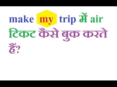 How to book air ticket on make my trip?