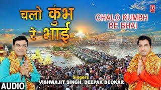 चलो कुंभ रे भाई Chalo Kumbh Re Bhai I VISHWAJIT SINGH, DEEPAK DEOKAR I Kumbh Bhajan I Latest Bhajan