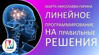 Download Линейное программирование на правильные решения   Марта Николаева-Гарина Video