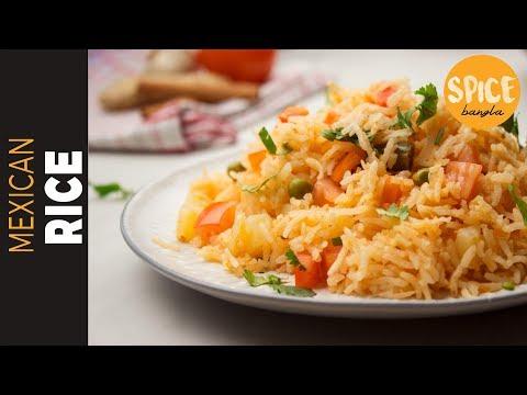 মেক্সিকান/স্প্যানিশ রাইস | Mexican Rice Recipe | Spanish Rice | Easy Mexican Rice Recipe Bangla