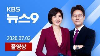 [LIVE] 7월 3일(금) KBS뉴스9 - 靑, 외교·안보 라인 개편…국정원장 박지원 내정