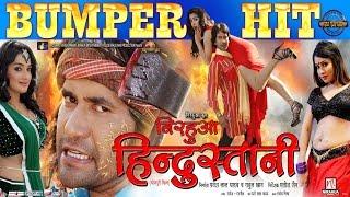 Nirahua Hindustani | Blockbuster Full Bhojpuri Film | Bhojpuri Full Film
