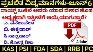 Kannada Current Affairs   july 2018 Prachalita Gatanegalu   GK