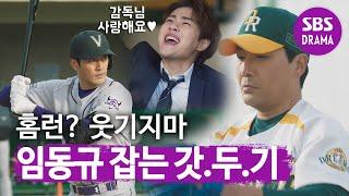 조한선, 갓·두·기 하도권 앞에서는 '홈런 불가능' | 스토브리그 | SBS DRAMA