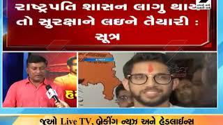 મહારાષ્ટ્રમાં રાષ્ટ્રપતિ શાસન ?, Debate - Part 01 ॥ Sandesh News TV