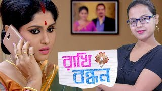Uttara Ki Dhora Debe Bandhan Er Kache? | Rakhi Bandhan | Star Jalsha | Chirkut Infinity