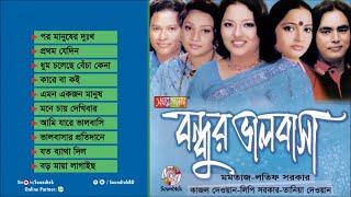 Momtaz, Latif Sarkar, Kajol Dewan - Bondhur Valobasha | Vandari Gaan | Soundtek