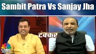 ये कैंब्रिज एनालिटिका है या कांग्रेस एनालिटिका? | Sambit Patra Vs Sanjay Jha | BJP Vs Congress
