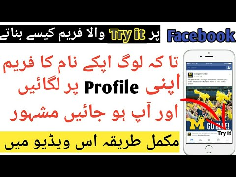 #facebook frame | how to create Facebook | try it frame | Facebook try it frame create own your name