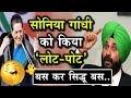 Download नवजोत सिंह सिद्धू की शायरियां सुनकर हंस-हंसकर लोटपोट हो गई सोनिया गांधी ! In Mp4 3Gp Full HD Video