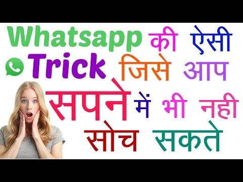 Whatsapp की ऐसी Trick जिसे आप सपने में भी नही सोच सकते