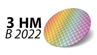 3 НМ техпроцесс уже в 2022 | У Intel снова проблемы | Zen 3 +10-17% IPC