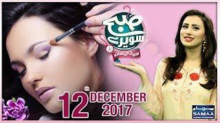 Makeup Tips & Fashion | Subah Saverey Samaa Kay Saath | SAMAA TV | Madiha Naqvi | 12 Dec 2017