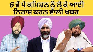 6 ਵੇਂ ਪੇ ਕਮਿਸ਼ਨ ਨੂੰ ਲੈ ਕੇ ਆਈ ਨਿਰਾਸ਼ ਕਰਨ ਵਾਲੀ ਖਬਰ I Update On 6th Pay Commission Punjab  Manpreet Singh