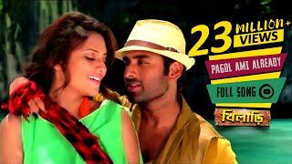 Pagol Ami Already (Full Video) | Khiladi | Ankush | Nusrat Jahan | Latest Bengali Song 2016