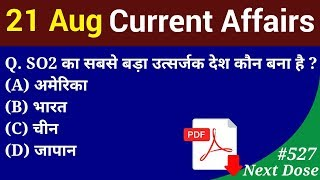 Next Dose #527 | 21 August 2019 Current Affairs | Daily Current Affairs | Current Affairs In Hindi