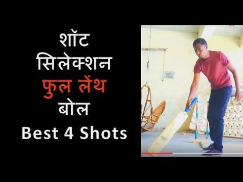 Perfect shot selection in Tennis cricket► क्रिकेट कैसे खेले ►बैटिंग करने के तरीके►बल्लेबाजी के टिप्स